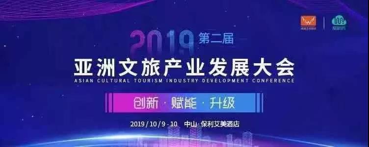 亚博亚博体育官网入口方总裁黄振华出席2019亚洲文旅产业发展大会