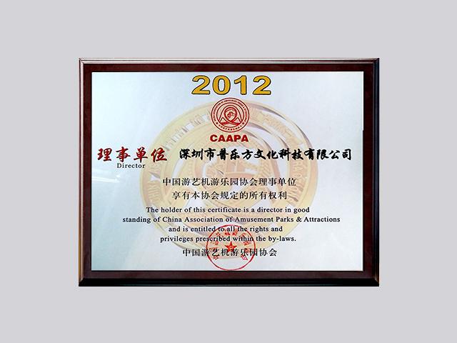 2012副秘书单位