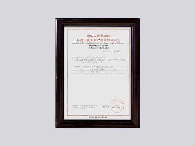 2012年特种设备安装维修许可证