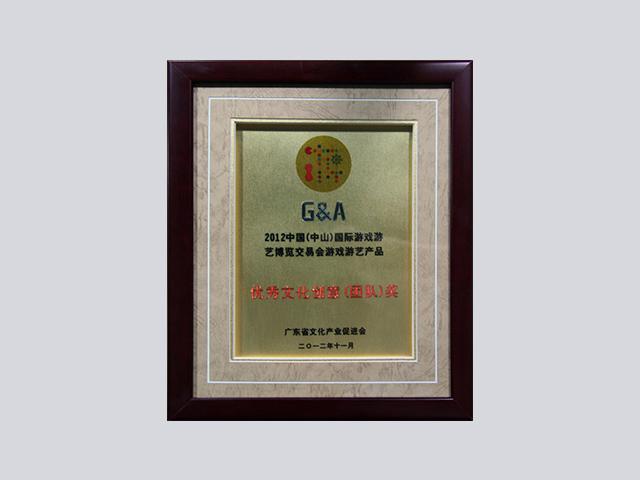 2012年中国(中山)国际游博会优秀文化创意团队奖