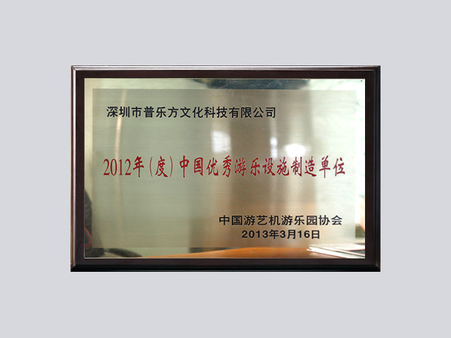 2012 Chinese recreation facility manufacturing Enterprise