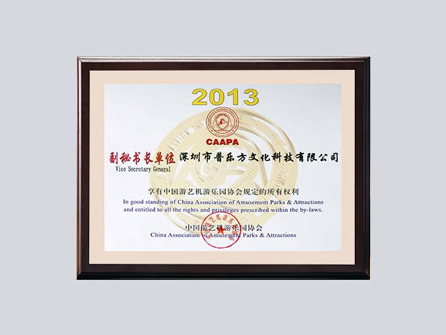 2013年中国游乐行业副秘书长单位证书