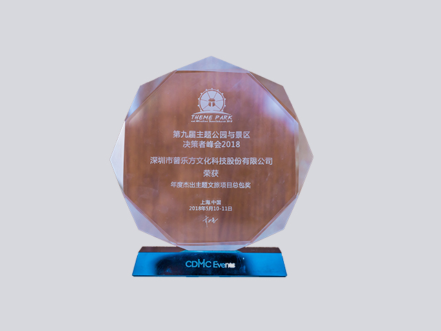 2018年度杰出主题文旅项目总包奖