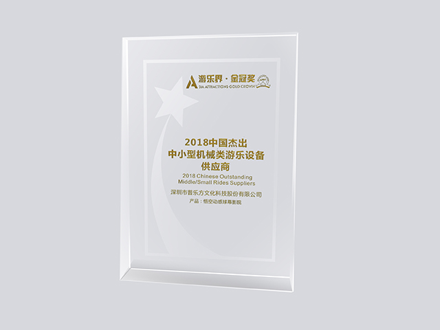 2018中国杰出中小型机械类游乐设备供应商