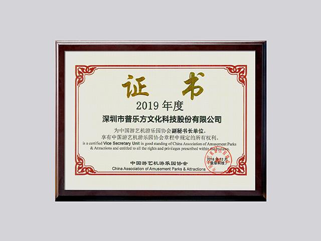 2019游艺机游乐园协会副秘书长单位