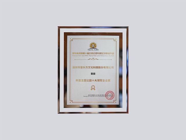2019年度主题公园十领军企业奖