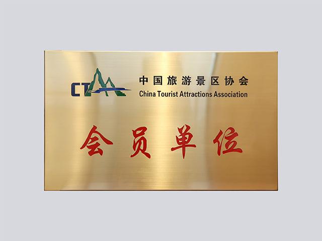 2019中国旅游景区协会会员单位
