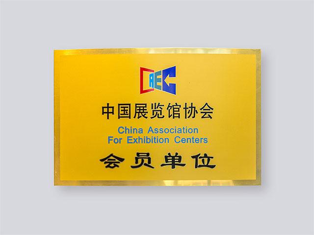 2017中国展览馆协会会员单位