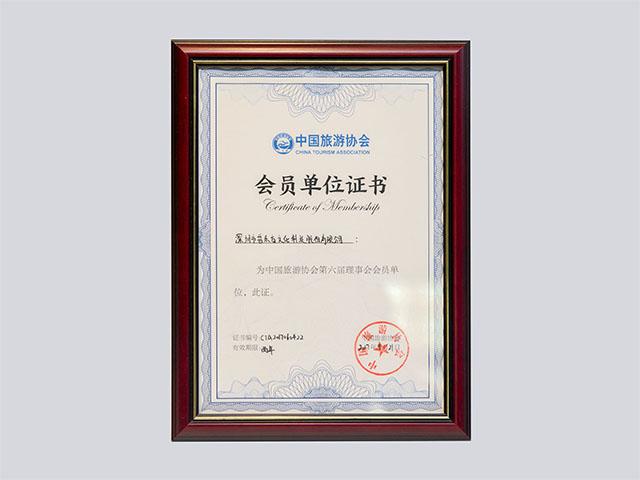2017中国旅游协会会员单位证书