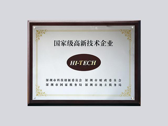 2012年国家级高新技术企业牌匾