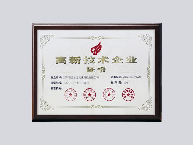 2012年国家级高新技术企业证书