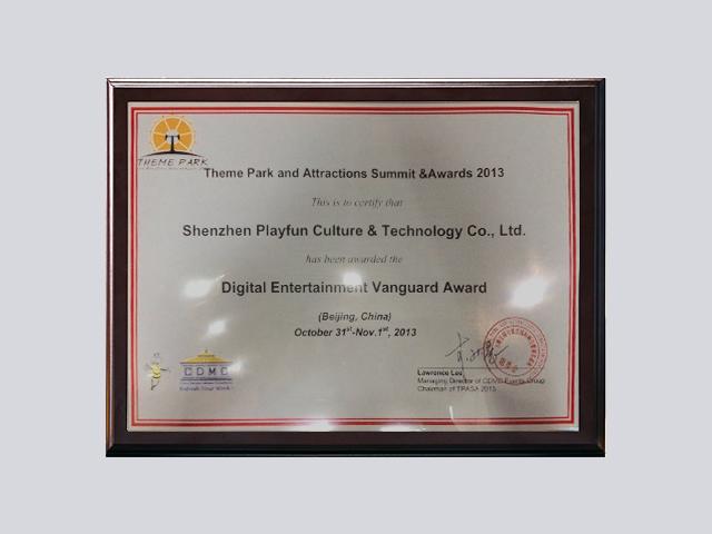 2013Digital Entertainment Vanguard Award数码娱乐领军奖