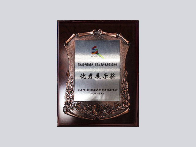 2013 the 9th Excellent Display Award of China(Shenzhen) International Culture Industry Expo