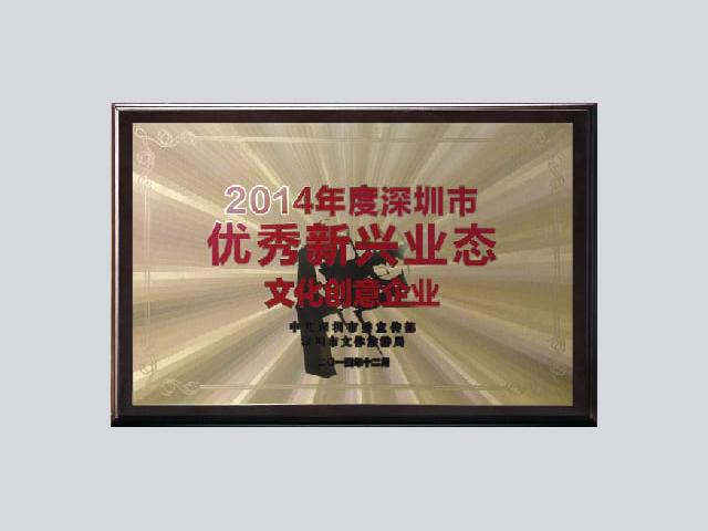 2014年深圳市新兴业态文化创意企业牌匾