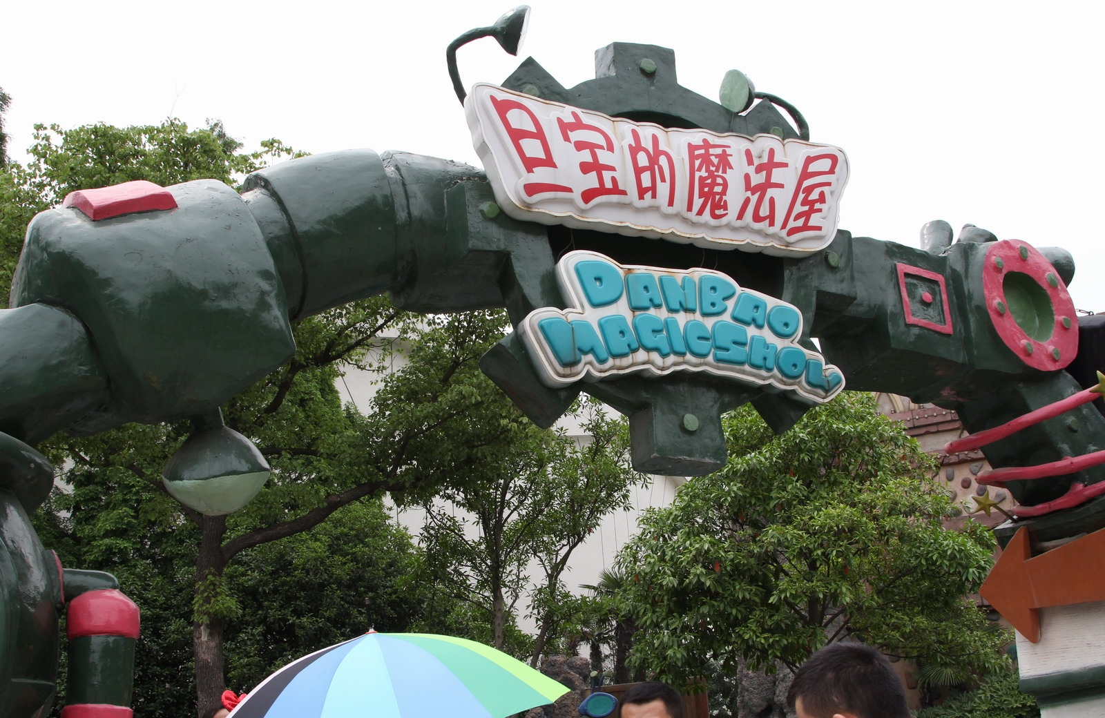 The magic house of Danbao in Changzhou dinosaur garden
