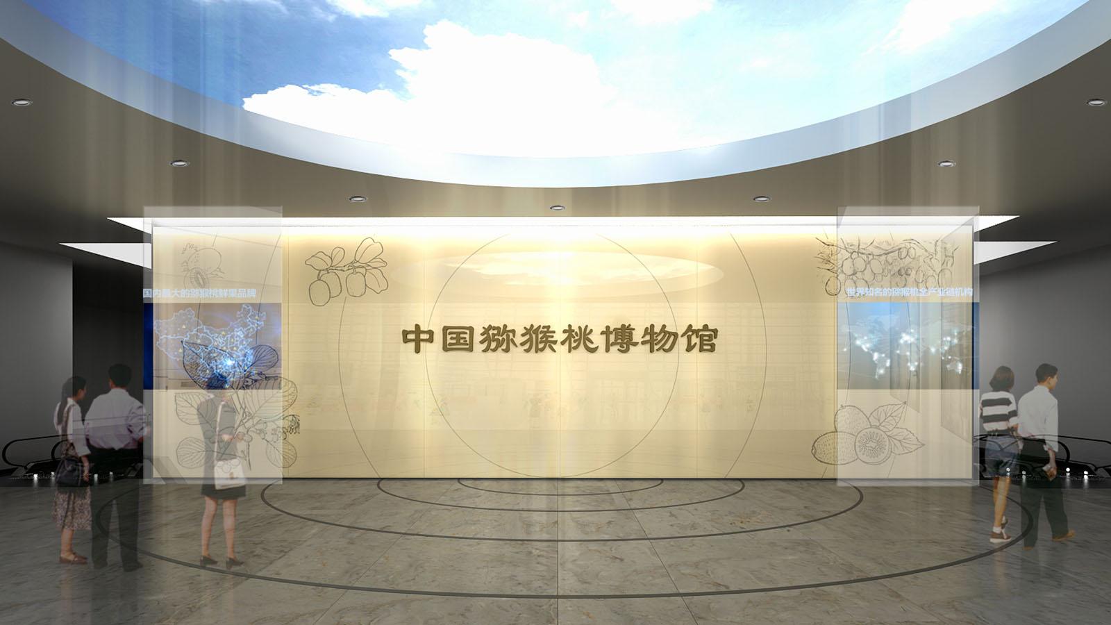 中国猕猴桃博物馆