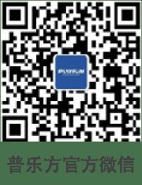 普乐方官方微信