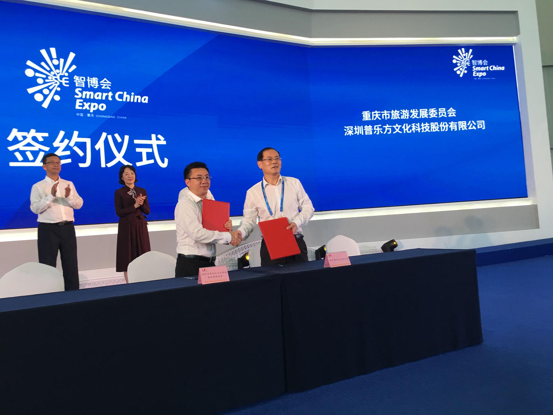 集团快讯   重庆市政府和亚博亚博体育官网入口方达成战略合作