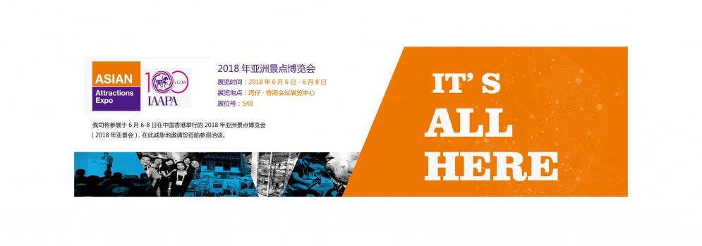 集团快讯|2018IAAPA香港展,亚博亚博体育官网入口方蓄势待发,跟着我们燥起来!