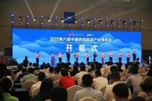 2019 | 重庆西旅会落下帷幕,亚博亚博体育官网入口方与您共享精品文旅盛宴