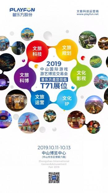 亚博亚博体育官网入口方诚邀您莅临2019中山国际游戏游艺博览交易会