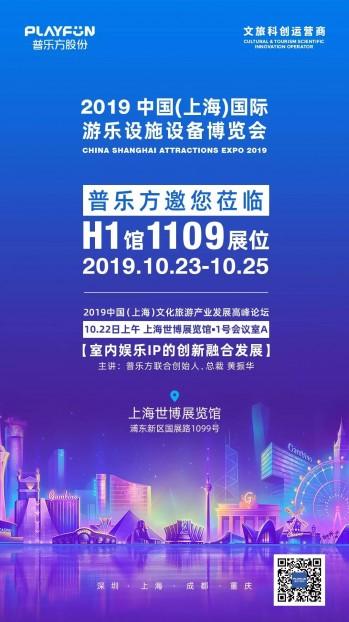 邀请函 | 亚博亚博体育官网入口方邀您共聚CAAPA2019中国(上海)文旅产业发展高峰论坛&博览会